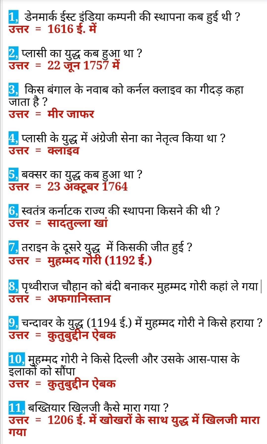 Gk Gk Questions 2020 General Knowledge Questions Gk In Hindi