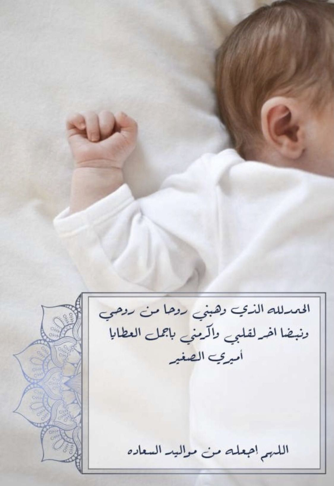 Pin By No Business On بشاره مولود Baby Boy Cards Baby Prints Baby Shower Background