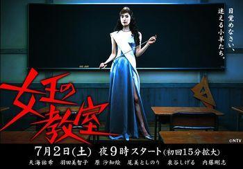Jyoou No Kyoushitsu Dramawiki Japanese Drama Drama Movies Cartoon Tv