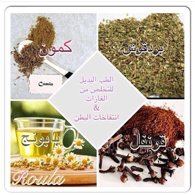 علاج غازات البطن بالطب البديل Instagram Posts Herbs Spices Nutrition