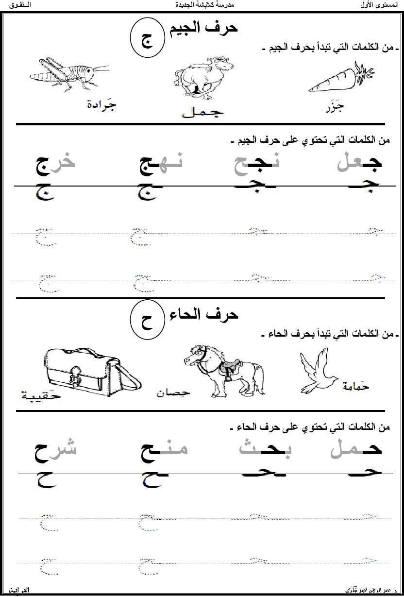 كراسة التفوق Pdf لتعليم الأطفال والضعفاء كتابة حروف اللغة العربية حروف الهجاء Apprendre L Arabe Feuilles D Ecriture Peinture Tunisienne