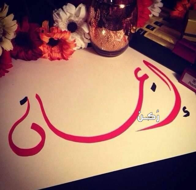 معنى اسم إيمان Arabic Calligraphy Calligraphy