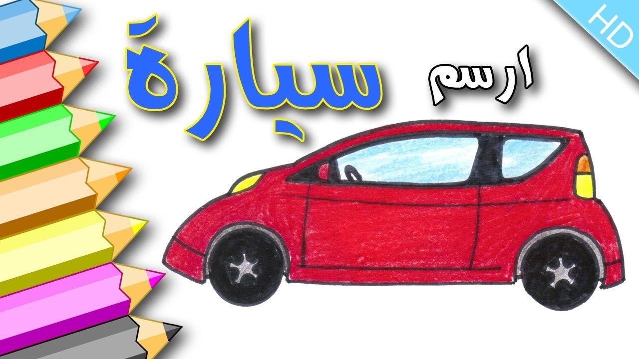 تعليم الرسم للاطفال كيف ترسم سيارة Drawing For Kids Kids Youtube
