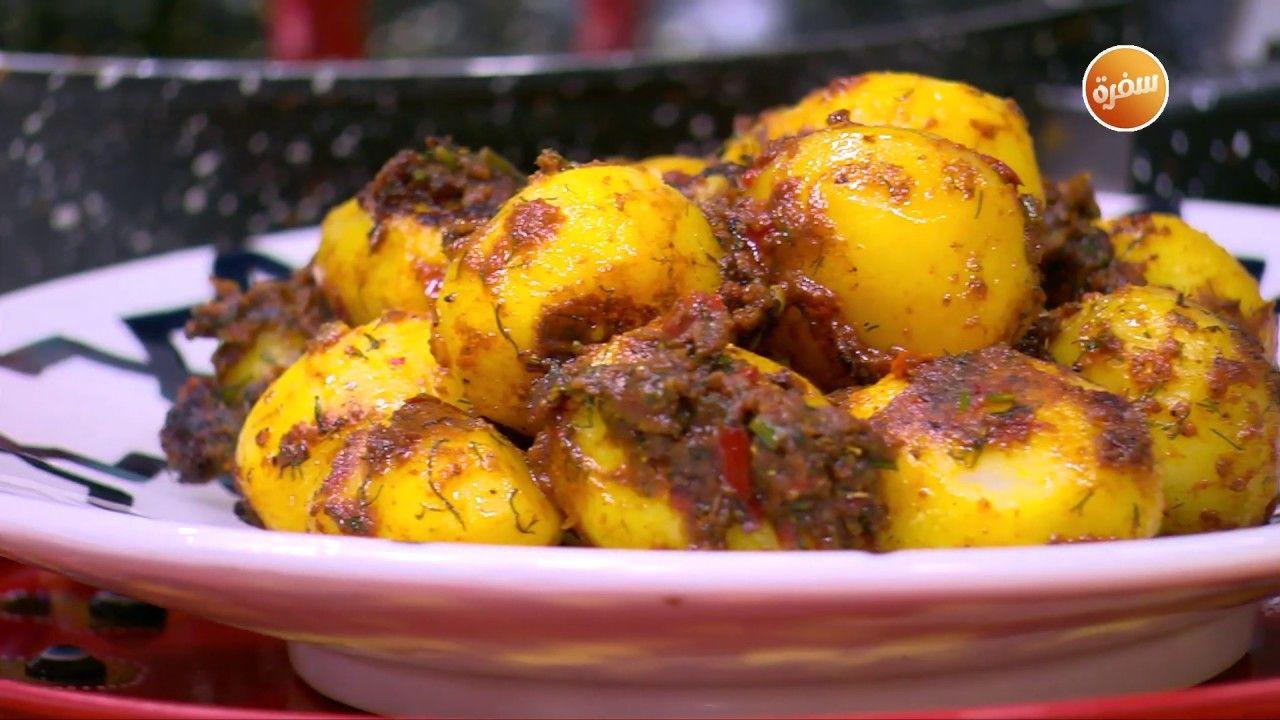 طريقة تحضير بطاطس بالطماطم و الكاري زينب مصطفى Vegetables Food Potatoes