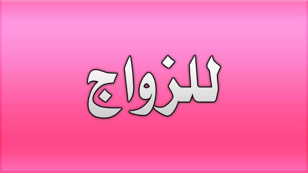 اقوى سورة للزواج سورة طه للزواج مكررة 21 مرة تشغل في البيت Youtube Sewing Embroidery Designs Islam Facts Embroidery Designs