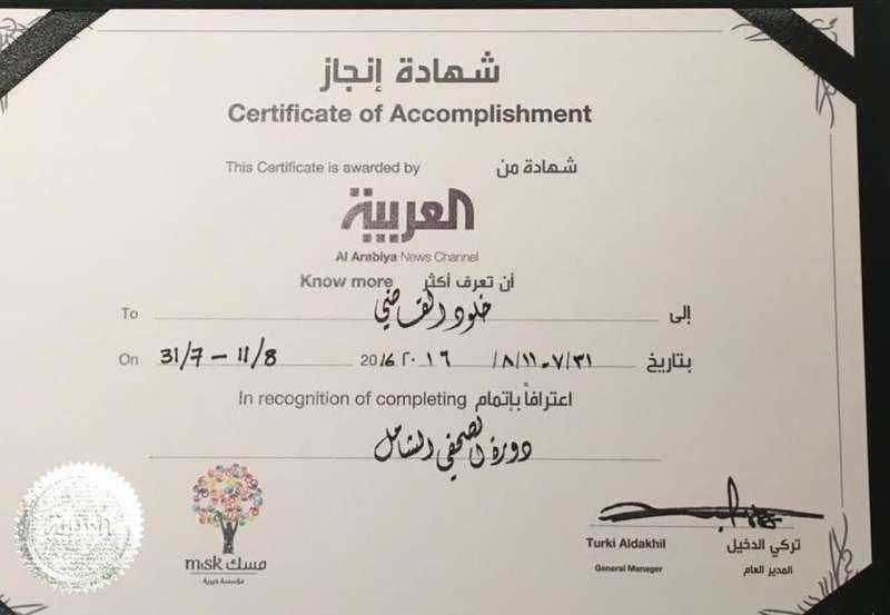 دورة الإعلام الشامل لـ خلود القاضي Http Mnaspat Com 2530 مناسبات ترقيات وتخرج Recognition Accomplishment Math