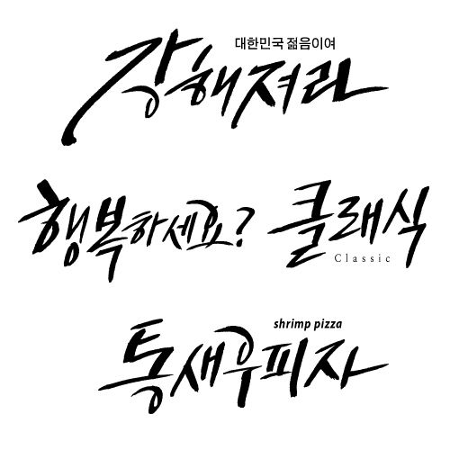 Korean calligraphy kor pinterest
