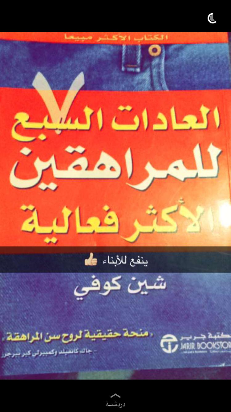 Pin By Amani On Book Arabic Calligraphy Arabic