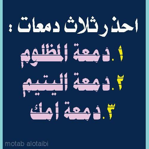 Desertrose الظلم ظلمات يوم القيامة Arabic Proverb Quotes Arabic Quotes