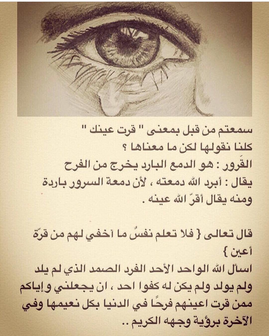 اللهم في هذه الساعه المباركة قر عيني بالذرية الصالحه وقر عين