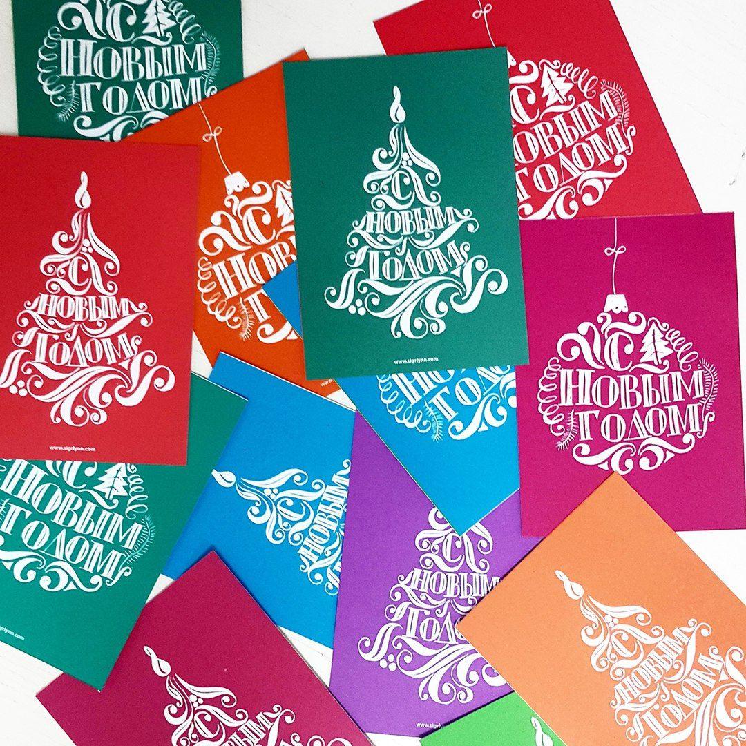 старый новый год дизайнерская открытка она жизни