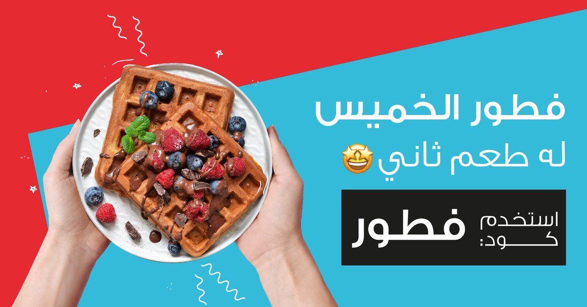 اطلب من المطعم اللي تحبه والتوصيل علينا استخدم كود فطور كاريدج السعودية Thursday S Breakfast Order From Your Favorite Restaurant And L Food Acai Bowl Acai