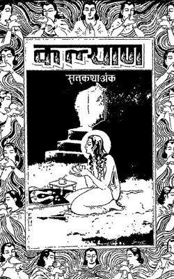 मुफ्त हिंदी पुस्तके डाउनलोड करें Download Free Hindi books ...