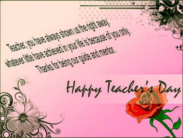 Happy Teachers Day 2016 Status Fb And Whatsapp Quotes Messages