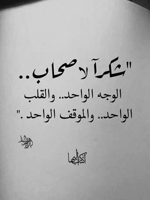 شكرآ من القلب H G Quotations Mood Quotes Quotes