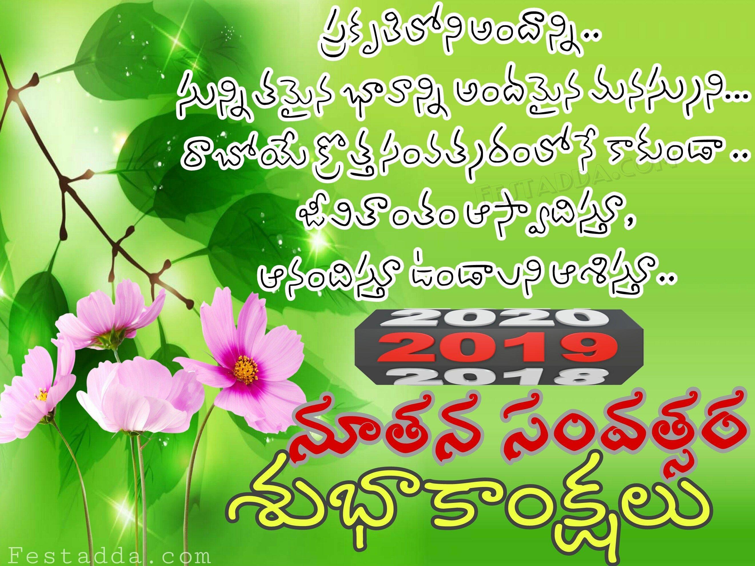 Nuthana Samvatsara Subhakankshalu Photos Images Wallpapers Full Hd New Year Wishes Images Happy New Year Quotes Wishes Images