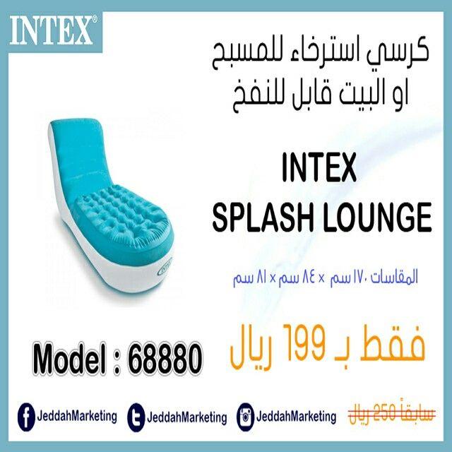 كراسي استرخاء و اسرة هوائية و العاب من شركة انتكس راحة وجودة ومتانة ممتازة للضيوف والرحلات للطلب اتصال او واتساب 05 Intex Model Shopping
