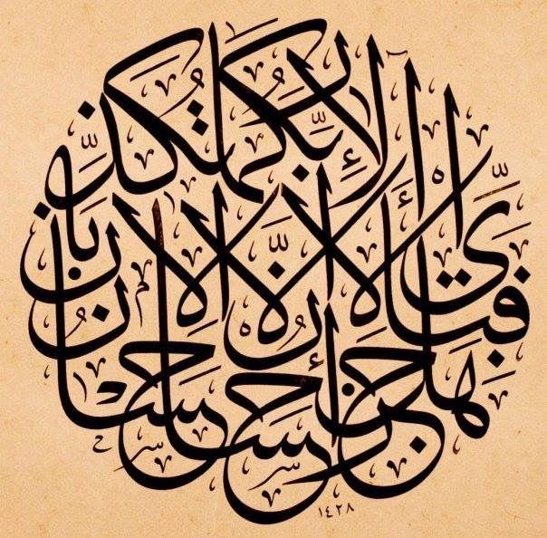هل جزاء الإحسان إلا الإحسان فبأى ألاء ربكما تكذبان س و رة الرحمن ٥٥ الآيات ٦٠ ٦١ Islamic Art Calligraphy Islamic Calligraphy Islamic Art