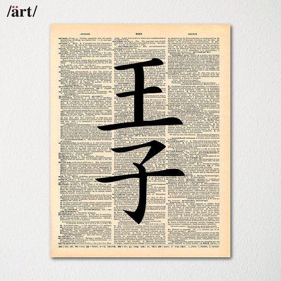 Kanji Prince Symbol Japanese Writing On Dictionary Page