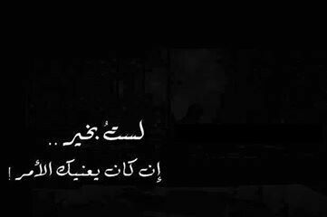 لست بخير ان كان يعنيك الامر Self Love Quotes Words Quotes Arabic Words