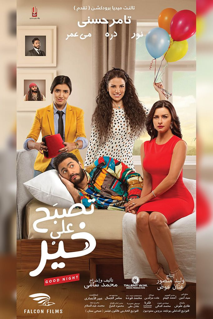 Tesba7 3la Khair تصبح على خير Full Movies Online Free Free Movies Movie Showtimes