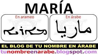 Nombre De Maria En Arameo Para Tatuajes Tatuajes Letras Arabes Nombres En Arabe Letras Arabes