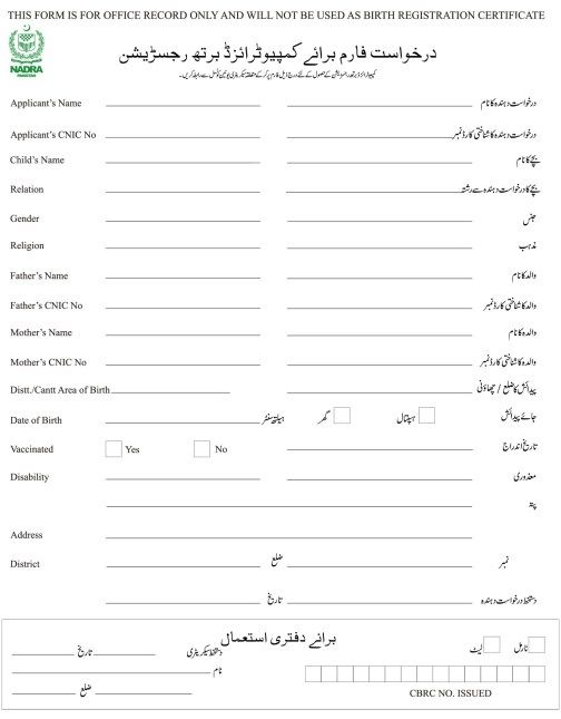 Nadra Birth Registration Certificate Form mohsin waheed - disability application form