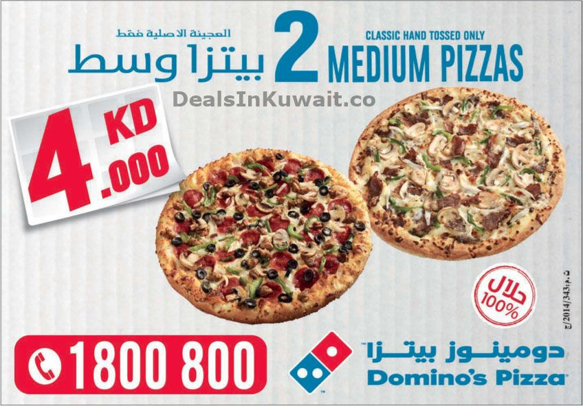 Dominos Pizza Kuwait: 2 Medium Classic Hand Tossed Pizzas for KD 4 ...