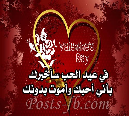 حالات عيد الحب للواتس اب 2016 حالات للواتس اب عن عيد الحب Arabic Calligraphy Day Calligraphy