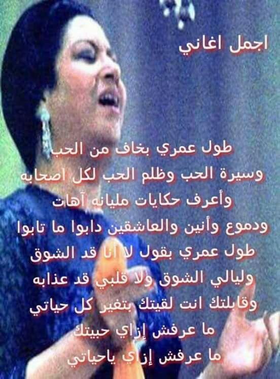ام كلثوم Songs Poems Lol