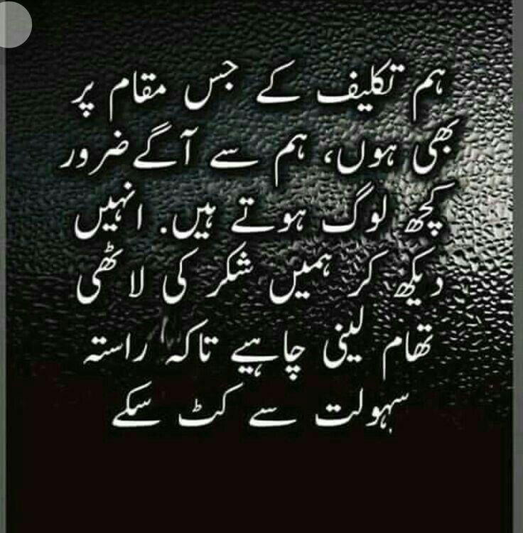 Asma🌷 Motivational quotes in urdu, Work motivational