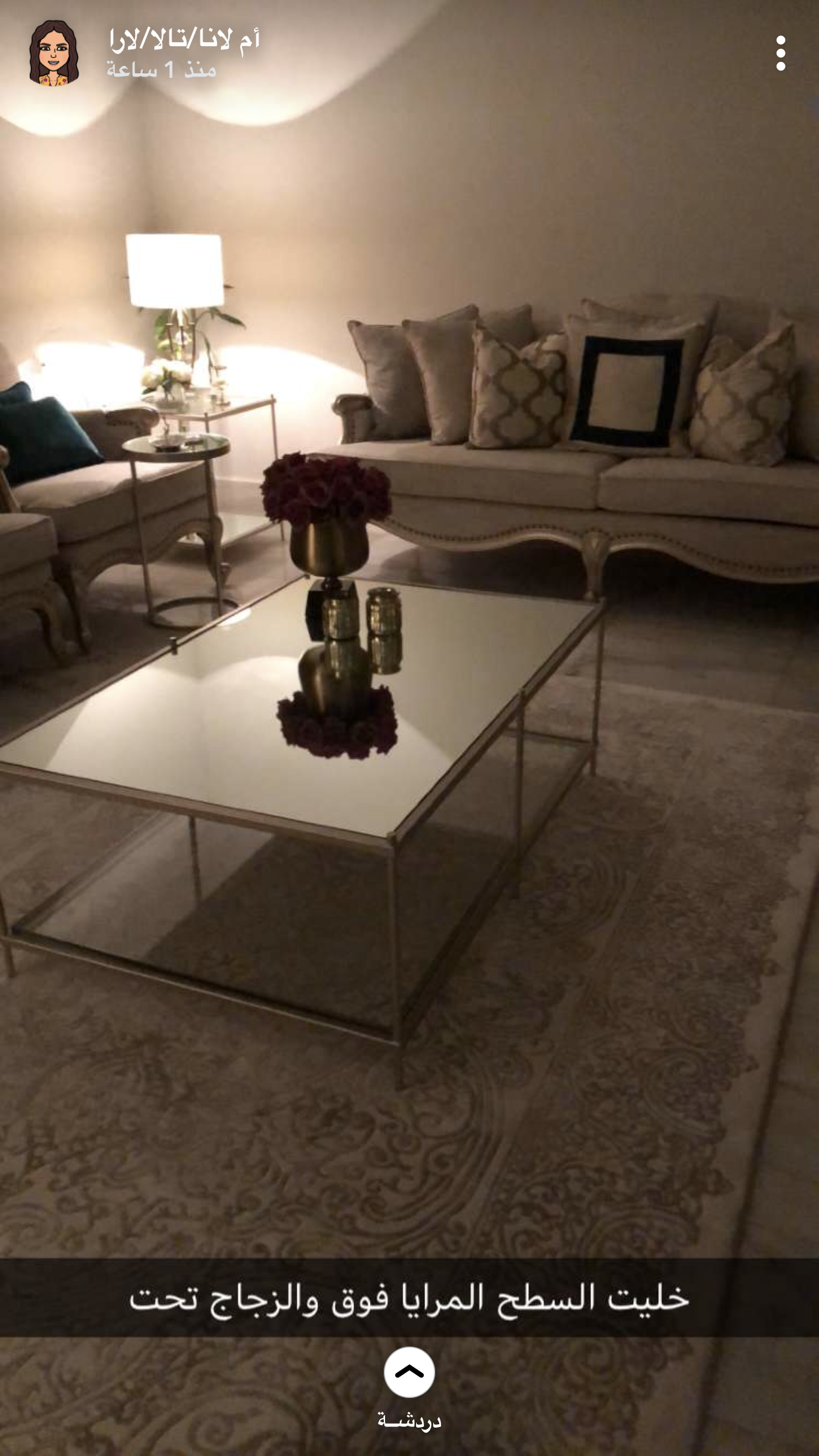 Pin By Ftoo On بيت اهلي Coffee Table Home Decor Decor