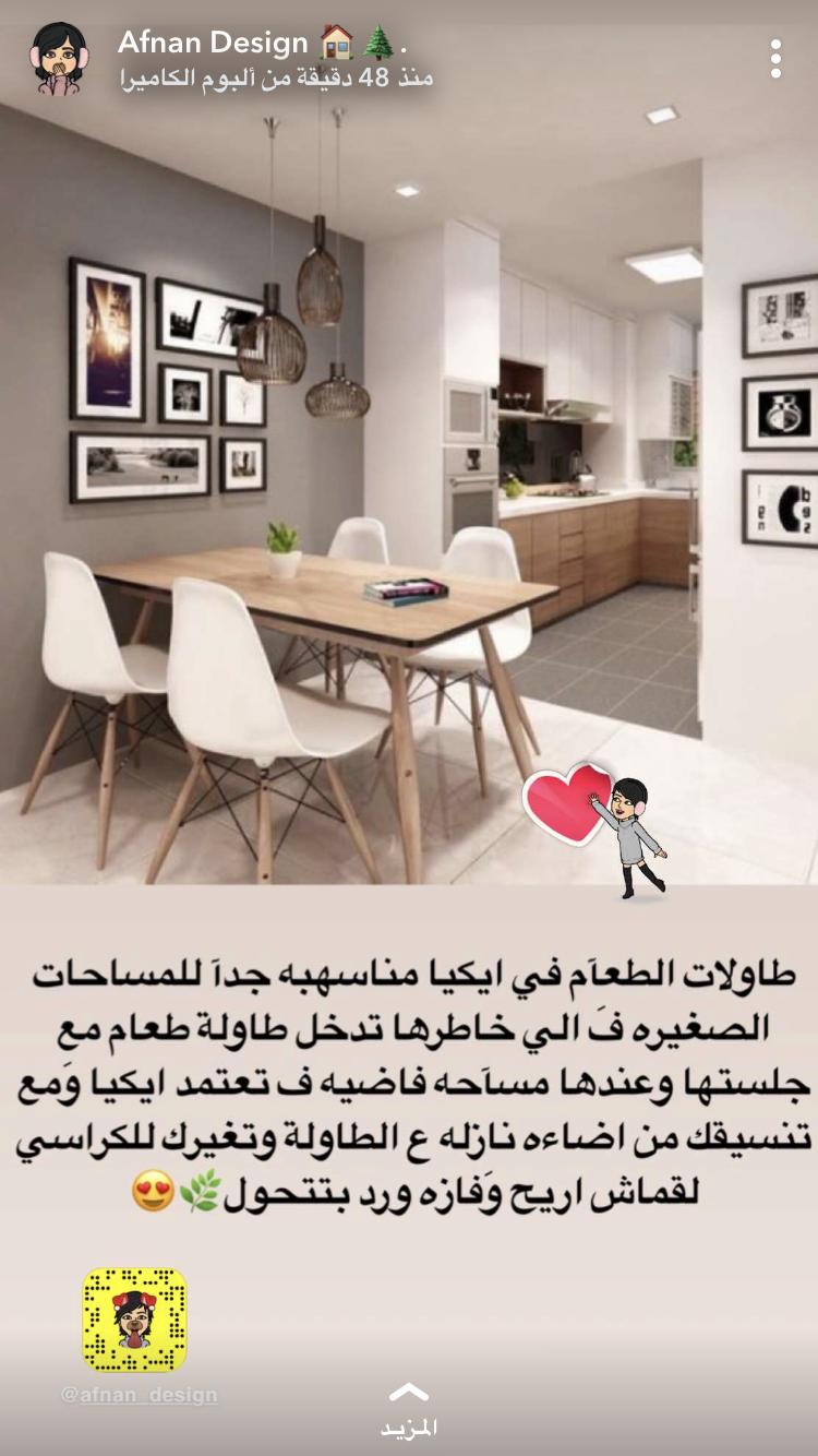 Pin By Aiosh On ديكور Home Decor Decor Furniture
