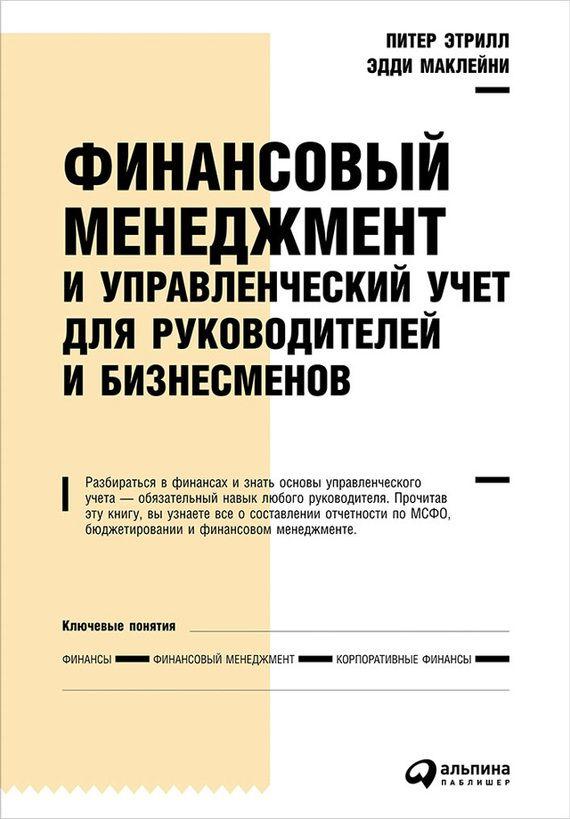 Бухгалтерский учет решебник.pdf