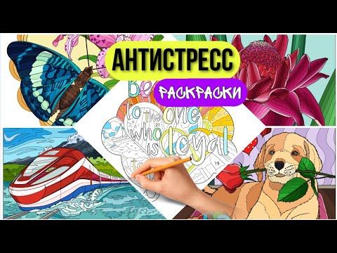 Выпуск №28 АНТИСТРЕСС видео, релакс, арттерапия, раскраски ...