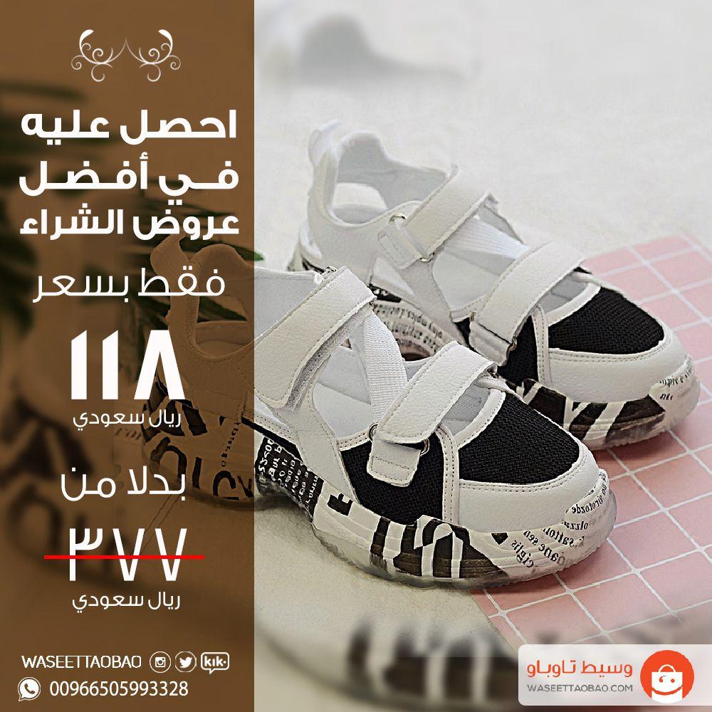 حذاء رياضي صيفي بنعل سميك متوفر باللون الأبيض والأسود بمقاسات من 35 الى 40 وسيط تاوباو السعودية نعال صيفية احذية صنادل صندل جزم Baby Shoes Items Kids