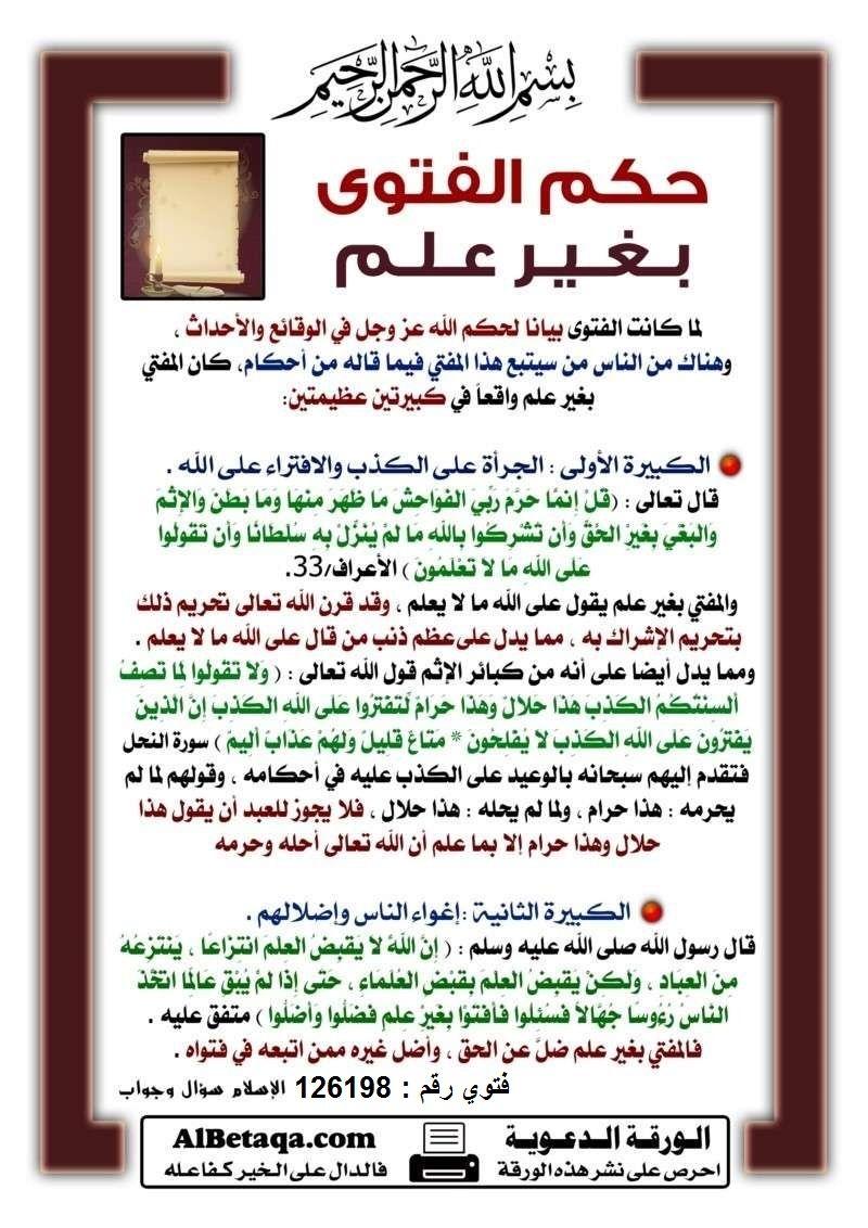 Pin By Nadja On فتاوي Islamic Qoutes Islam Hadith
