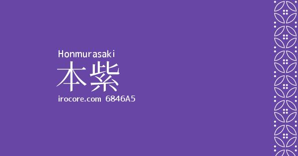 本紫(ほんむらさき)とは、紫根染めで染められたあざやかな紫色のことです。 紫根染は古くからの『紫色 ...