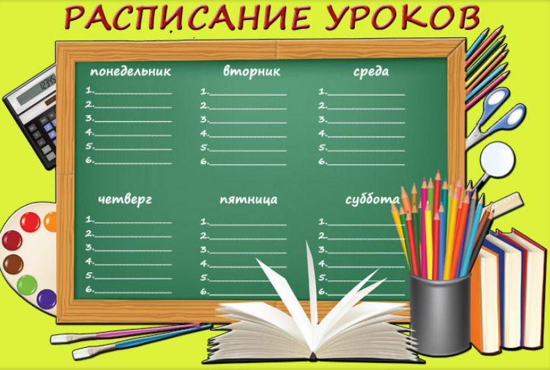 Расписание уроков распечатать. Шаблоны для школы. | Школа ...