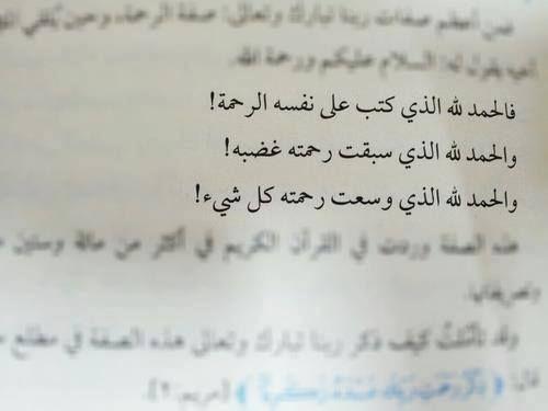لسنا قديسين وﻻ ملائكة Quotes Islamic Quotes Beautiful Arabic Words