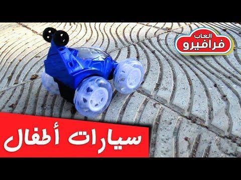 العاب سيارات اطفال لعبة سيارات للاطفال الصغار من اجمل العاب اطفال 3 سنوات Toys Toy Car Youtube