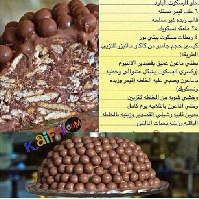 Pin By S A M A On طبخات مصورة Food Dishes Chocolate Cookie