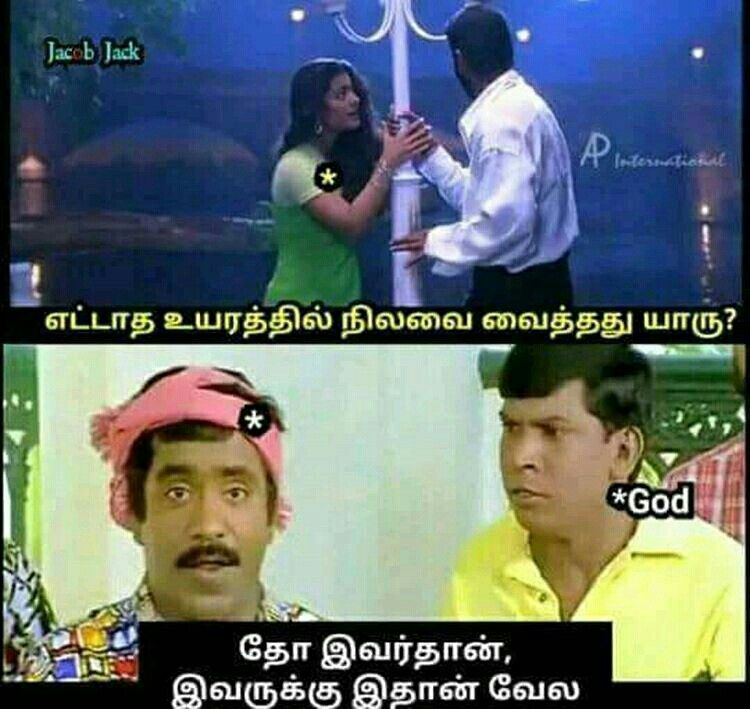Pin By Ahs Ok On Memes Tamil Comedy Memes Comedy Memes Comedy Quotes