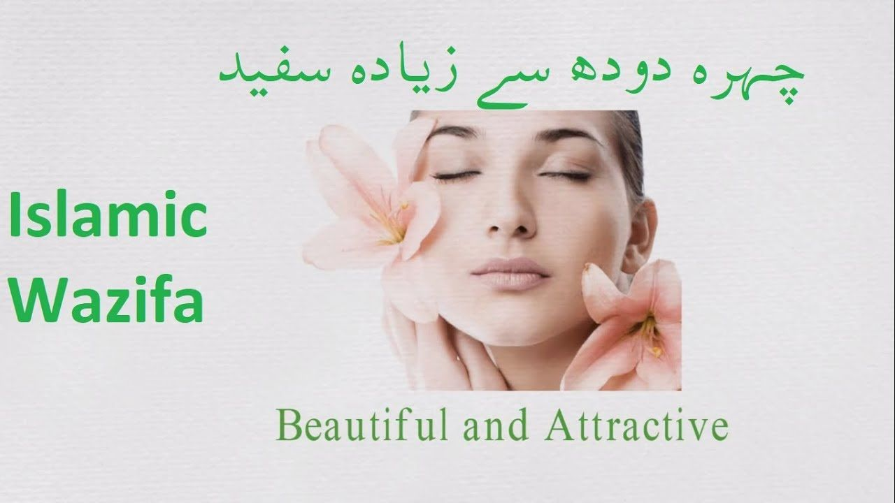 Wazifa for Beauty  Wazifa for face noor  Urdu Video  Islamic