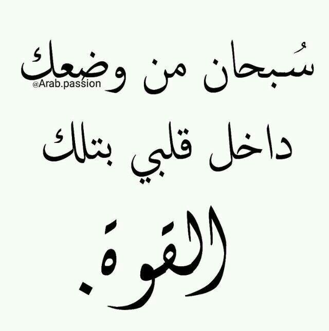 لله ولله سبحانه Calligraphy Quotes Love Quotes For Book Lovers Romantic Words