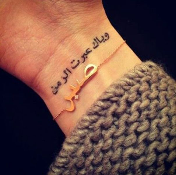 43 Wonderful Quote Wrist Tattoos: Arabic Quote Tattoo On Wrist