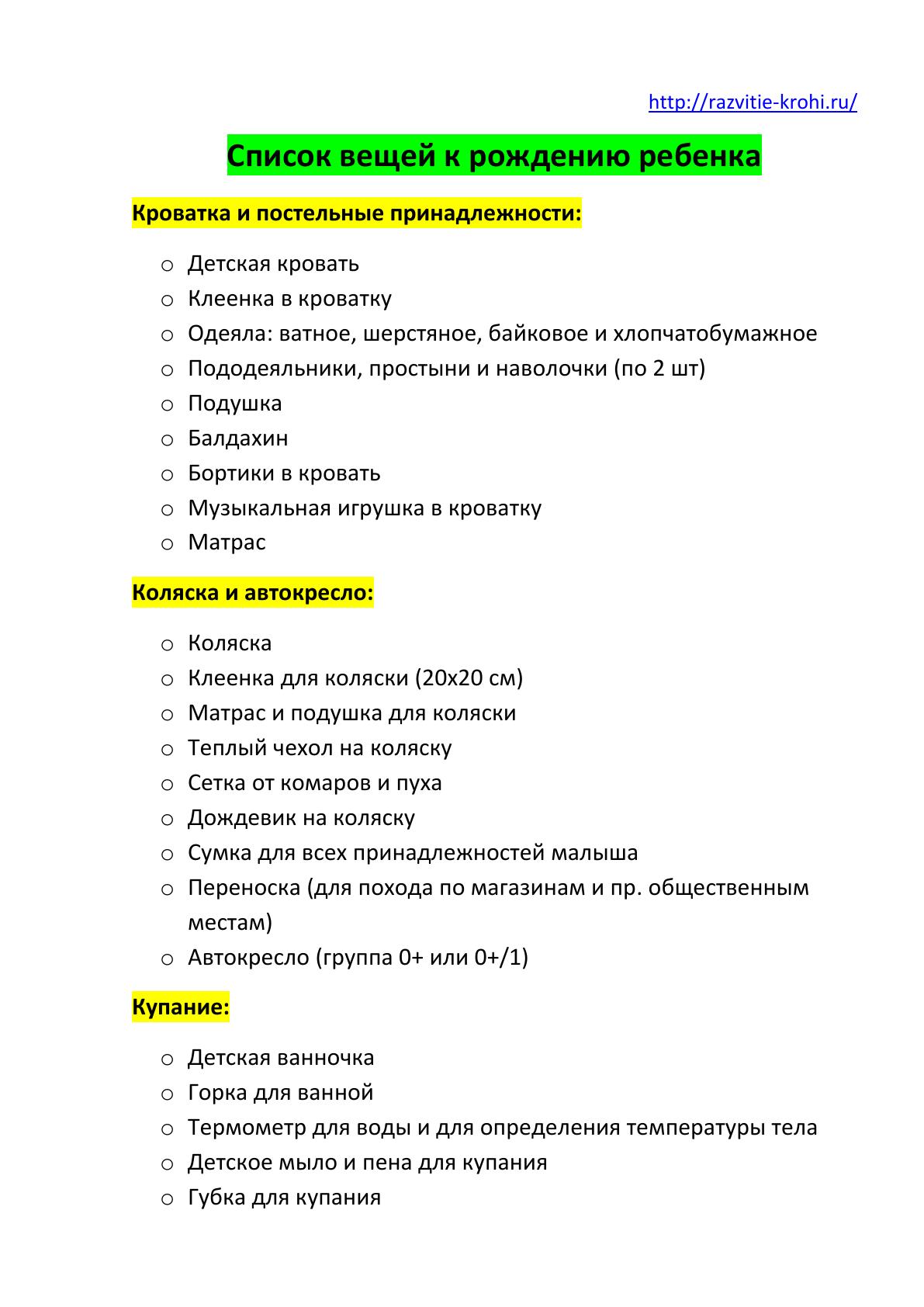 7aaf45736dd4 список вещей в роддом и для новорожденного.pdf | Вещи в роддом ...