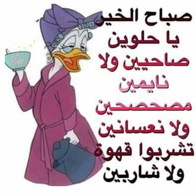 Pin By Sara On صباح الخير Good Morning Arabic Good Morning Funny Good Morning Beautiful Images