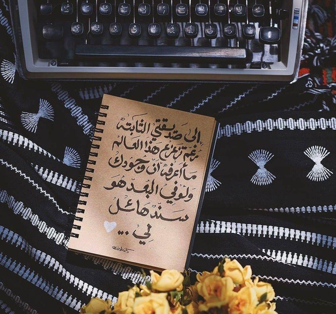 صديقتي Friends Quotes Arabic Quotes Love Quotes Wallpaper