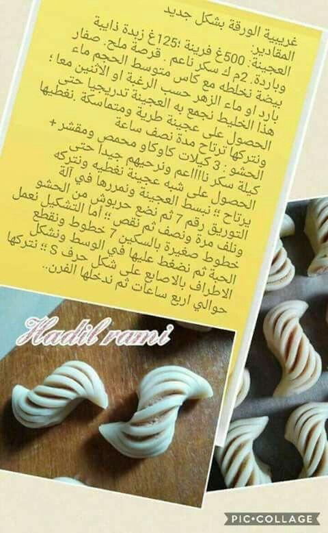 Pin By Mahdinadir Nadir On Sweet Cookie Desserts Desserts Sweet